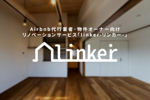 Airbnb(民泊)代行業者を対象にリノベーションサービス「linker(リンカー)」を開始