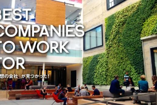 シェアリング経済の先頭に立つAirbnbの「幸福なオフィス」へ