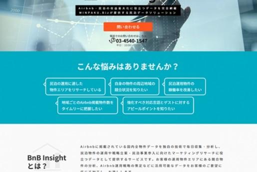日本初!Airbnb・民泊物件データ提供サービス「BnB Insight」を開始
