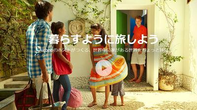 「Airbnbがホテル業界を駆逐する可能性」をゴールドマンサックスが指摘