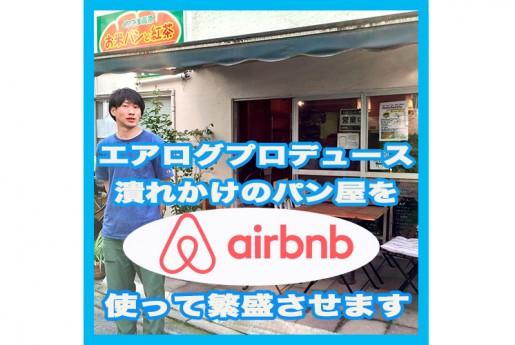 Airbnb使って潰れかけのパン屋を繁盛させます!〜エアログairlog