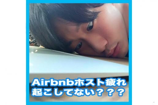 巷で流行中のAirbnb「ホスト疲れ」の原因を悩めるホストに聞いてきた