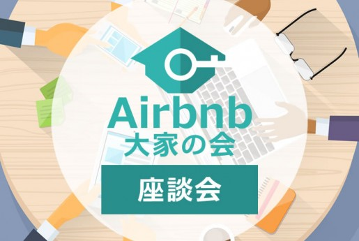 Airbnb代行業者という選択