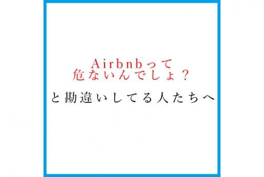Airbnbって自宅に外人泊めるんでしょ?危ない!と勘違いしてる人へ〜エアログairlog