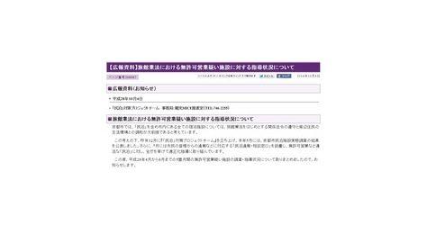 無許可の民泊148施設を営業中止に 京都市「さらに指導強化」〜教えて民泊先生!民泊で行う不動産投資のはじめ方