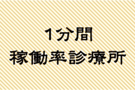 民泊1分間稼働率診療所①ー赤裸々ノウハウ暴露連載!〜民泊物件.com
