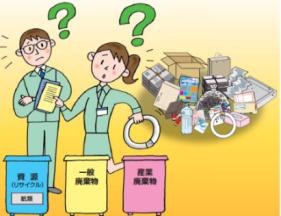 特区民泊のハードル【ごみの分け方・出し方】〜民泊(Airbnb)× 大阪空室繁盛物語