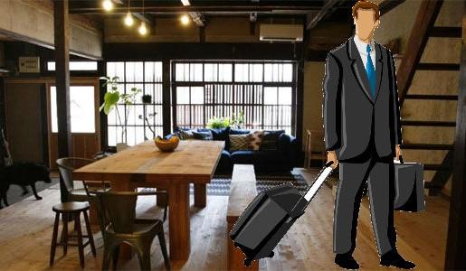 リスティングをビジネスマン向けに活用!出張対応〜民泊(Airbnb)× 大阪空室繁盛物語