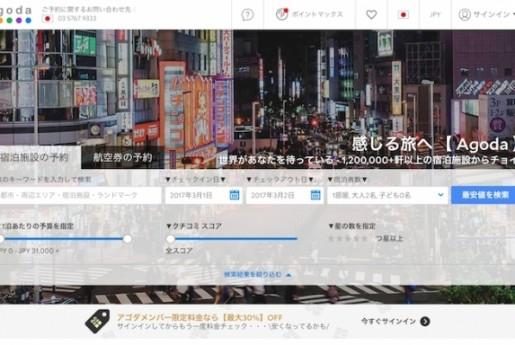 売上UPの道標②〜Airbnb以外の活用〜〜民泊物件.com