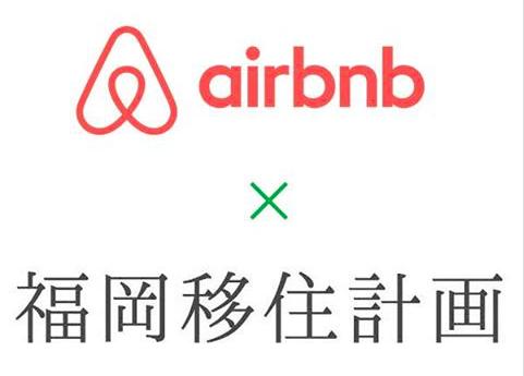 【レポート&告知】Airbnb×福岡移住計画スタート!全国に先駆けてはじまった「ホームシェアリングラボ九州」とは。