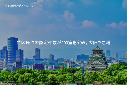 特区民泊の認定件数が200室を突破。大阪で急増〜民泊専門メディア Airstair