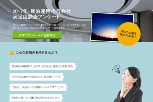 株式会社くるみんぱく「民泊運用代行業者の評価アンケート」を実施〜MINPAKU.Biz