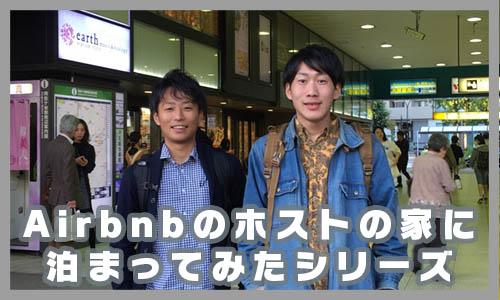 Airbnbホストの家に泊まってみたシリーズ!〜エアログ