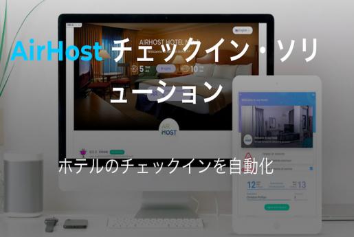エアホスト、民泊向け無人セルフチェックインシステム「AirHost チェックインソリューション」提供開始 〜MINPAKU.Biz