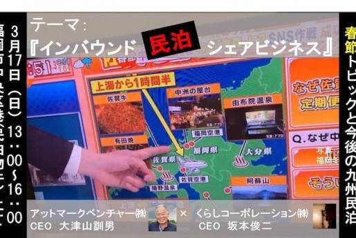 インバウンドxシェアライフ福岡(福岡市)公開 · 主催者: 民泊Airbnb大家の会